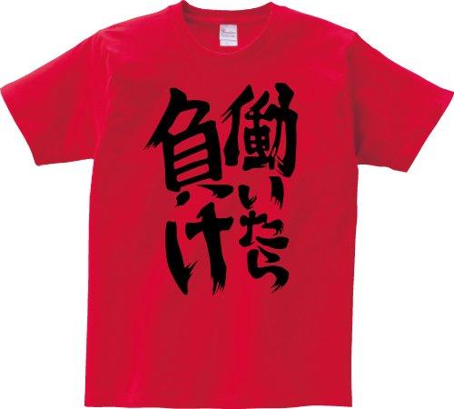 働いたら負け Anzu ver. 半袖Tシャツ レッドS