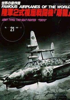 陸軍2式複座戦闘機「屠龍」 No.21 (世界の傑作機 NO. 21)
