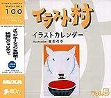 イラスト村 Vol.5 イラストカレンダー
