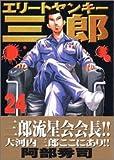 エリートヤンキー三郎(24) (ヤンマガKCスペシャル)