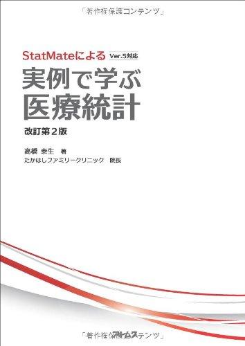 StatMateによる 実例で学ぶ医療統計 改訂第2版