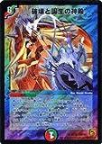 デュエルマスターズ 【 破壊と誕生の神殿 】 DMC66-22-SR 《超 BEST》