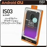 Android au IS03専用 ハードカバー(グラデーション/ブラック~パープル)[液晶保護フィルム付き]