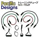 PacificDesigns パシフィックデザインズ サーフィン トレーニング パドル エクササイズ トレーニングチューブ ラバーマルチ