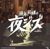 須永辰緒の夜ジャズ JAZZ ALLNIGHTERS
