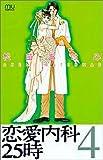 恋愛内科25時 4 (4) (MIU COMICS)