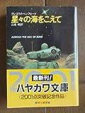 星々の海をこえて (ハヤカワ文庫SF)