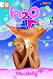 H2O - Plötzlich Meerjungfrau, Bd. 7: Mondsüchtig title=