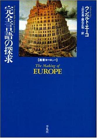 完全言語の探求 (叢書ヨーロッパ)