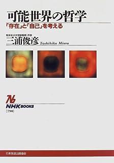 可能世界の哲学―「存在」と「自己」を考える (NHKブックス)
