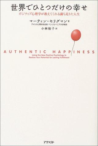 世界でひとつだけの幸せ―ポジティブ心理学が教えてくれる満ち足りた人生