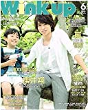 Wink up (ウィンク アップ) 2009年 06月号 [雑誌]