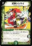 デュエルマスターズ 【 式神シシマイ 】 DM37-035UC 《覚醒編2》