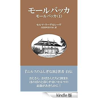 Amazon.co.jp: モールバッカ eB...