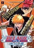 BLEACH~選ばれし魂~―プレイステーション2版 (Vジャンプブックス―ゲームシリーズ)