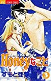 Honeyなこと 3 (フラワーコミックス)