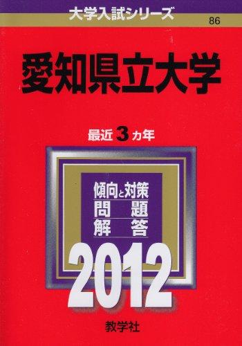 愛知県立大学 (2012年版 大学入試シリーズ)
