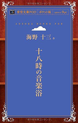 十八時の音楽浴 (青空文庫POD(ポケット版))