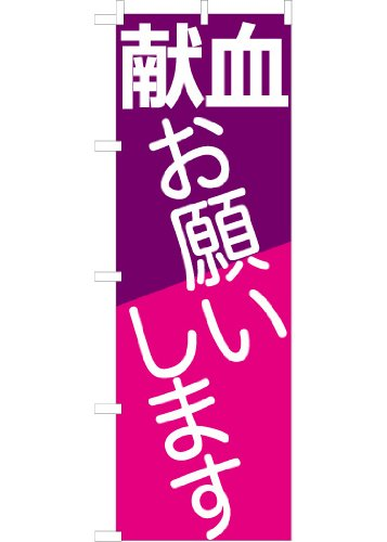 「献血お願いします」のぼり旗 2色 紫