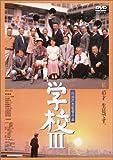 学校III[DVD]