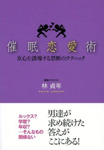 催眠恋愛術 —女心を誘導する禁断のテクニック 単行本(ソフトカバー)林 貞年 (著)