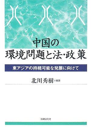 中国の環境問題と法・政策―東アジアの持続可能な発展に向けて (龍谷大学社会科学研究所叢書)