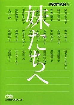 妹たちへ (日経ビジネス人文庫)