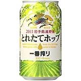 キリン 一番搾り とれたてホップ 2011岩手県遠野産ホップ 350ml×24缶(1ケース)