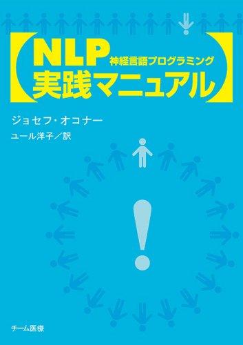 NLP実践マニュアル