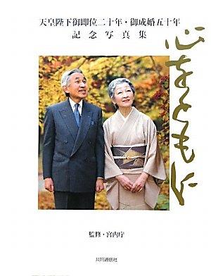 心をともに—天皇陛下御即位二十年・御成婚五十年記念写真集