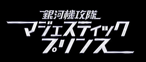 【Amazon.co.jp限定】銀河機攻隊マジェスティックプリンス Blu-ray BOX(初回生産限定版)(オリジナル特典付き)