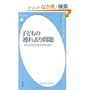 子どもの連れ去り問題-日本の司法が親子を引き裂く (平凡社新書)