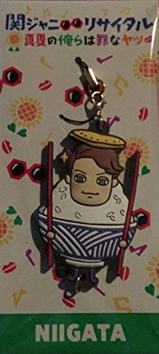 関ジャニ∞ リサイタル 2016 真夏の俺らは罪なヤツ【ご当地ストラップ 新潟】大倉忠義