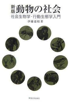 新版 動物の社会―社会生物学・行動生態学入門