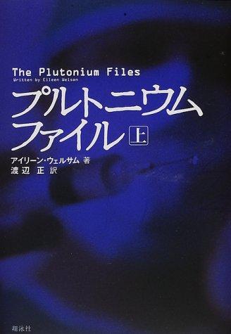 プルトニウムファイル