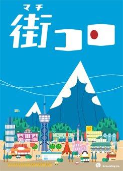 街づくりサイコロ&カードゲーム「街コロ」子供と遊んでみたい!