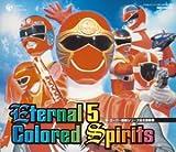 スーパー戦隊シリーズ 全主題歌集 Eternal 5 Colored Spirits