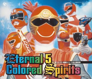 スーパー戦隊シリーズ全主題歌集 Eternal 5 Colored Spirits