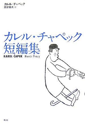 カレル・チャペック短編集
