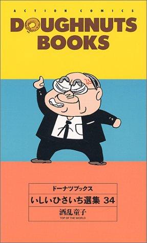いしいひさいち選集 34―ドーナツブックス 酒乱童子 (アクションコミックス)
