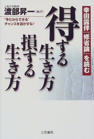 得する生き方損する生き方―幸田露伴『修省論』を読む