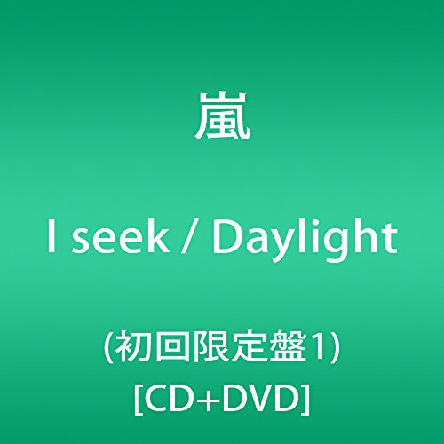 I seek / Daylight(初回限定盤1)(DVD付) - 嵐