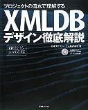 プロジェクトの流れで理解する XMLDBデザイン徹底解説