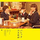 バレッタ【CD+DVD盤/初回仕様限定盤A】