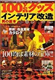 100yenグッズインテリア改造—男の基本 (Gakken mook)