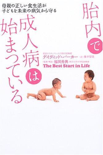 胎内で成人病は始まっている―母親の正しい食生活が子どもを未来の病気から守る