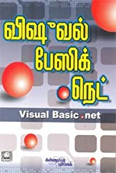 Visual Basic Dot Net