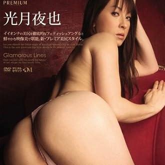 淫・女尻 光月夜也 PREMIUM プレミアム [DVD]