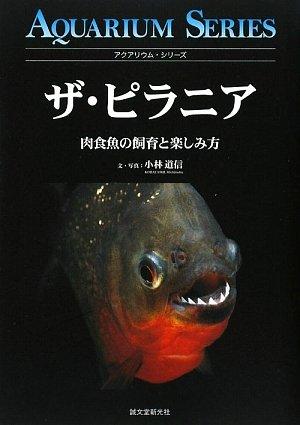 ザ・ピラニア―肉食魚の飼育と楽しみ方 (アクアリウム・シリーズ)