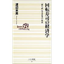 回転寿司の経済学―「勝ち組」外食産業の秘密 (ベスト新書)